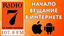 Радио 7 Новороссийск теперь доступно в онлайн-формате и в мобильном приложении!