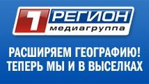 В Выселках зазвучали Европа Плюс и Русское Радио