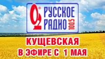 Русское Радио в Кущевской! Теплый прием!