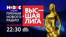 Премия «Нового Радио» «Высшая Лига» в федеральном эфире канала НТВ