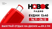 Горячий Weekend на Новом Радио Краснодар