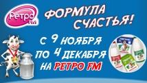 ФОРМУЛА СЧАСТЬЯ НА РЕТРО FM
